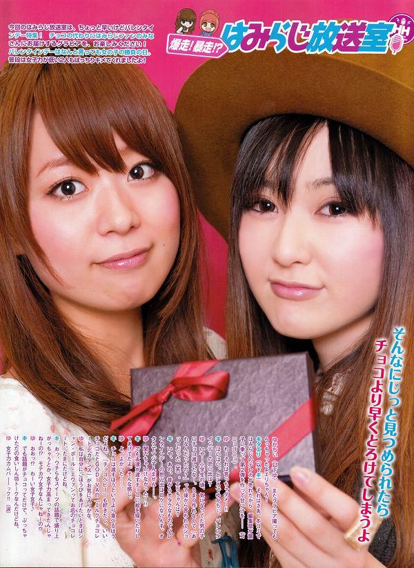 喜多村英梨 Eri Kitamura的图片